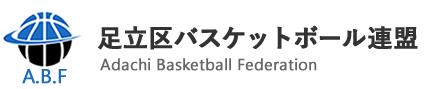 足立区バスケットボール連盟